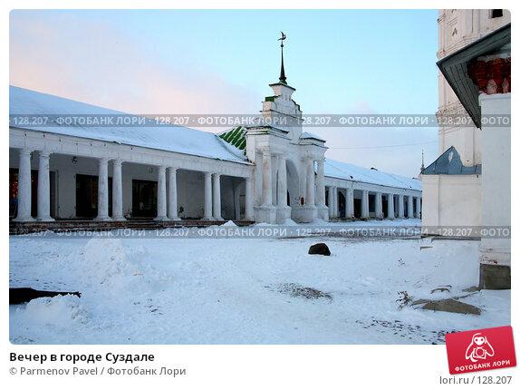 Купить «Вечер в городе Суздале», фото № 128207, снято 18 ноября 2007 г. (c) Parmenov Pavel / Фотобанк Лори