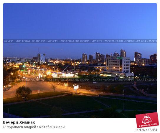 Вечер в Химках, эксклюзивное фото № 42431, снято 9 мая 2007 г. (c) Журавлев Андрей / Фотобанк Лори