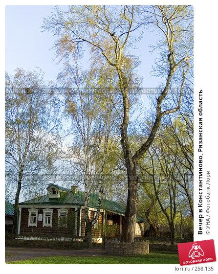 Купить «Вечер в Константиново, Рязанская область», фото № 258135, снято 18 апреля 2008 г. (c) УНА / Фотобанк Лори