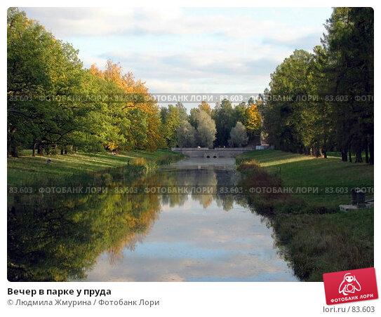 Вечер в парке у пруда, фото № 83603, снято 25 сентября 2005 г. (c) Людмила Жмурина / Фотобанк Лори