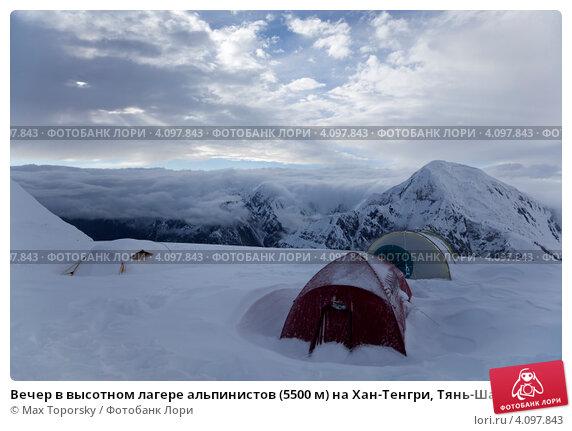 Купить «Вечер в высотном лагере альпинистов (5500 м) на Хан-Тенгри, Тянь-Шань», фото № 4097843, снято 31 июля 2010 г. (c) Max Toporsky / Фотобанк Лори