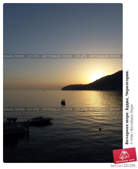 Купить «Вечернее море. Будва, Черногория.», фото № 231075, снято 17 сентября 2007 г. (c) УНА / Фотобанк Лори