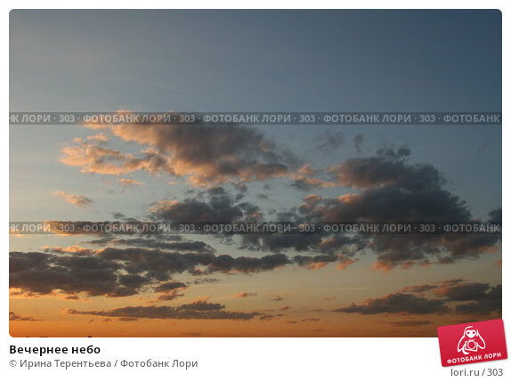 Вечернее небо, эксклюзивное фото № 303, снято 12 мая 2005 г. (c) Ирина Терентьева / Фотобанк Лори