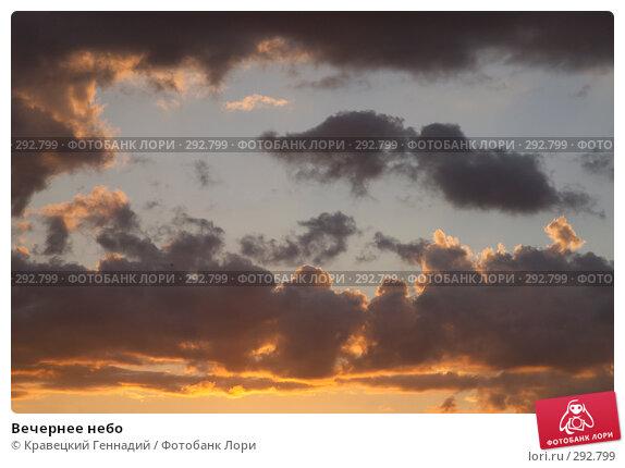Вечернее небо, фото № 292799, снято 28 июня 2004 г. (c) Кравецкий Геннадий / Фотобанк Лори