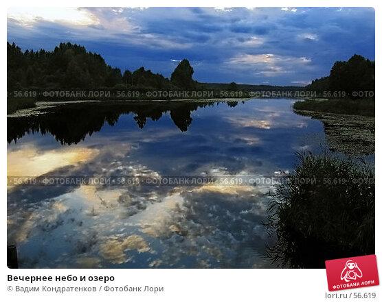Вечернее небо и озеро, фото № 56619, снято 24 мая 2017 г. (c) Вадим Кондратенков / Фотобанк Лори
