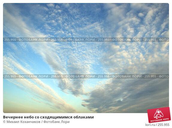 Купить «Вечернее небо со сходящимимся облаками», фото № 255955, снято 14 апреля 2008 г. (c) Михаил Коханчиков / Фотобанк Лори