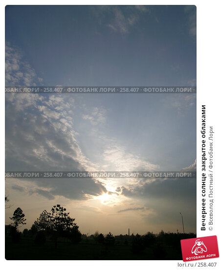 Вечернее солнце закрытое облаками, фото № 258407, снято 9 апреля 2008 г. (c) Всеволод Постный / Фотобанк Лори