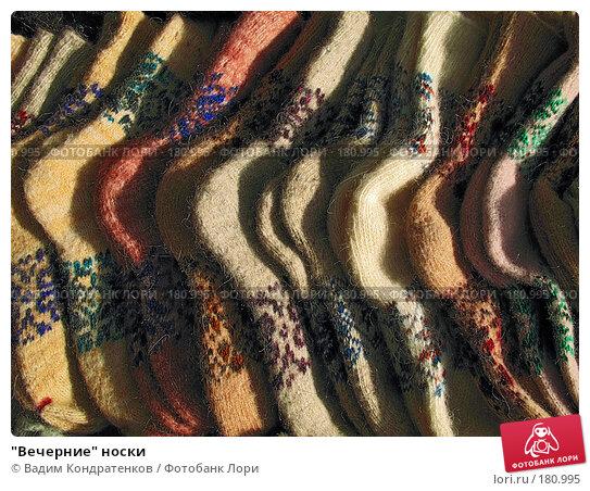 "Купить «""Вечерние"" носки», фото № 180995, снято 27 апреля 2018 г. (c) Вадим Кондратенков / Фотобанк Лори"