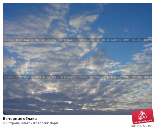 Вечерние облака, фото № 55355, снято 4 января 2006 г. (c) Петрова Ольга / Фотобанк Лори