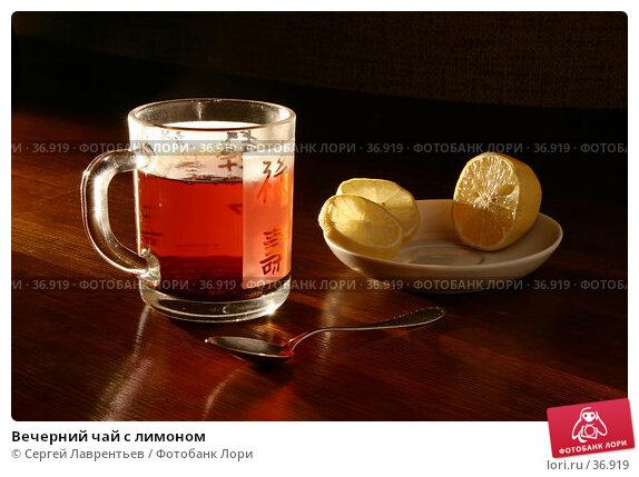 Вечерний чай с лимоном, фото № 36919, снято 25 апреля 2017 г. (c) Сергей Лаврентьев / Фотобанк Лори