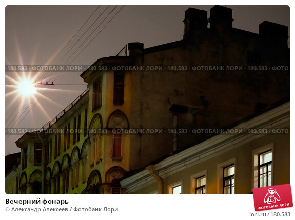 Вечерний фонарь, эксклюзивное фото № 180583, снято 15 января 2007 г. (c) Александр Алексеев / Фотобанк Лори