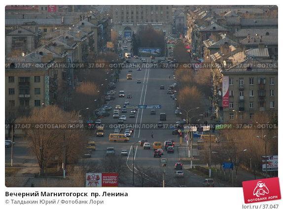 Вечерний Магнитогорск  пр. Ленина, фото № 37047, снято 27 апреля 2007 г. (c) Талдыкин Юрий / Фотобанк Лори