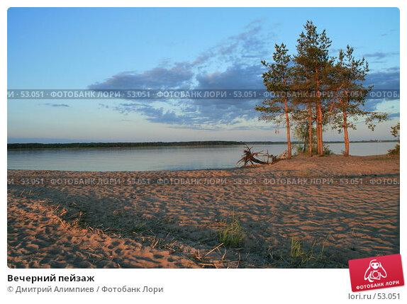 Купить «Вечерний пейзаж», фото № 53051, снято 9 июня 2007 г. (c) Дмитрий Алимпиев / Фотобанк Лори
