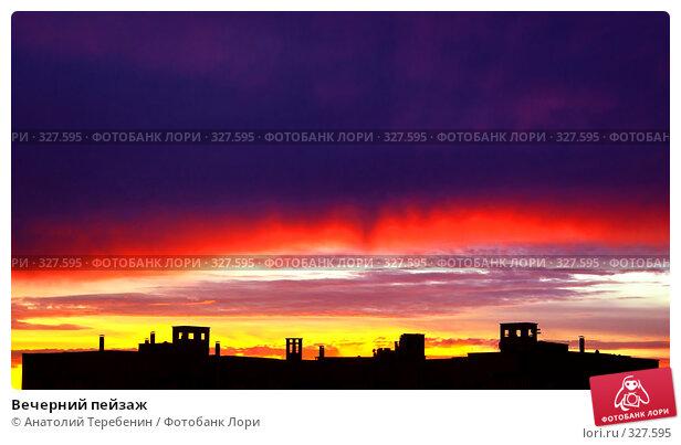 Вечерний пейзаж, фото № 327595, снято 10 июня 2008 г. (c) Анатолий Теребенин / Фотобанк Лори