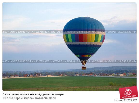 Вечерний полет на воздушном шаре, фото № 22755827, снято 3 мая 2016 г. (c) Елена Коромыслова / Фотобанк Лори