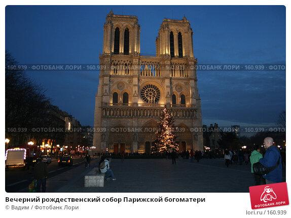 Купить «Вечерний рождественский собор Парижской богоматери», фото № 160939, снято 21 декабря 2007 г. (c) Вадим / Фотобанк Лори