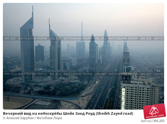 Вечерний вид на небоскрёбы Шейх Заед Роуд (Sheikh Zayed road), фото № 305203, снято 19 ноября 2007 г. (c) Алексей Зарубин / Фотобанк Лори
