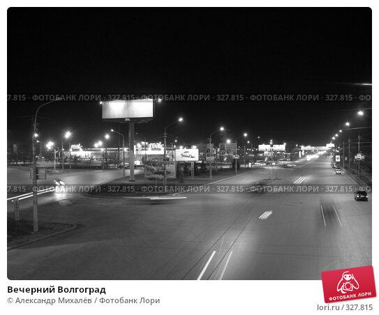Вечерний Волгоград, фото № 327815, снято 18 сентября 2007 г. (c) Александр Михалёв / Фотобанк Лори