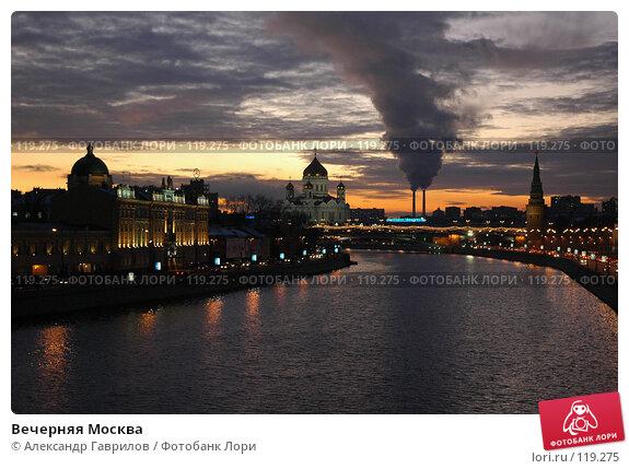 Купить «Вечерняя Москва», фото № 119275, снято 2 декабря 2005 г. (c) Александр Гаврилов / Фотобанк Лори