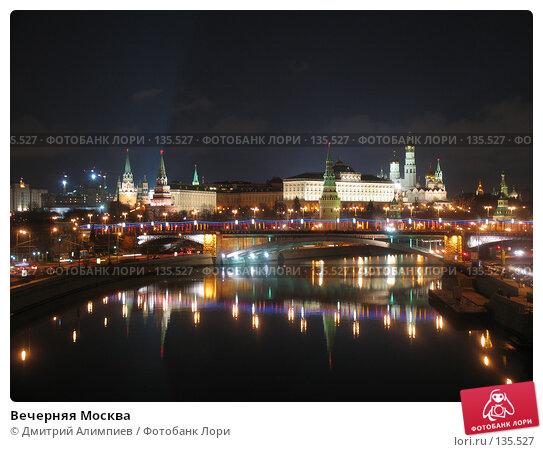 Вечерняя Москва, фото № 135527, снято 4 января 2007 г. (c) Дмитрий Алимпиев / Фотобанк Лори