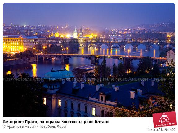 Вечерняя Прага, панорама мостов на реке Влтаве (2009 год). Стоковое фото, фотограф Архипова Мария / Фотобанк Лори
