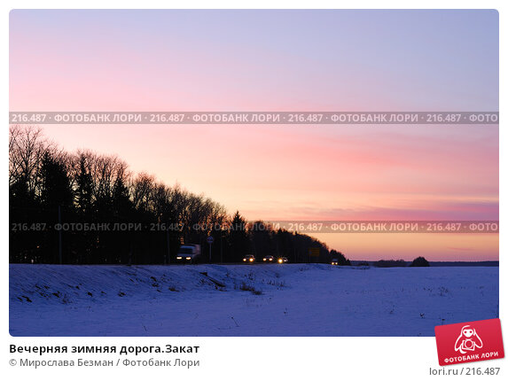 Вечерняя зимняя дорога.Закат, фото № 216487, снято 3 февраля 2008 г. (c) Мирослава Безман / Фотобанк Лори