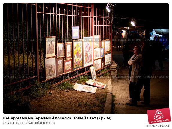 Вечером на набережной поселка Новый Свет (Крым), фото № 215351, снято 17 сентября 2006 г. (c) Олег Титов / Фотобанк Лори