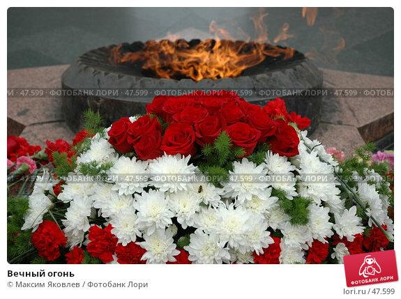 Вечный огонь, фото № 47599, снято 9 мая 2007 г. (c) Максим Яковлев / Фотобанк Лори