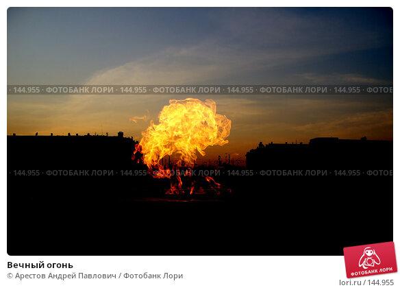 Вечный огонь, фото № 144955, снято 11 августа 2007 г. (c) Арестов Андрей Павлович / Фотобанк Лори