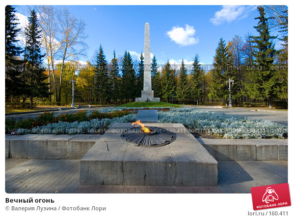 Вечный огонь, фото № 160411, снято 2 октября 2007 г. (c) Валерия Потапова / Фотобанк Лори