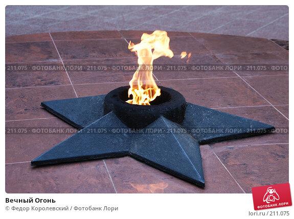 Вечный Огонь, фото № 211075, снято 23 сентября 2005 г. (c) Федор Королевский / Фотобанк Лори