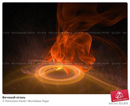 Вечный огонь, иллюстрация № 321815 (c) Parmenov Pavel / Фотобанк Лори