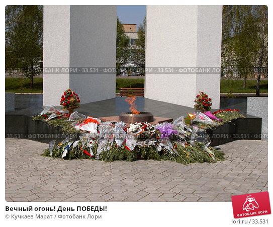 Вечный огонь! День ПОБЕДЫ!, фото № 33531, снято 8 мая 2005 г. (c) Кучкаев Марат / Фотобанк Лори