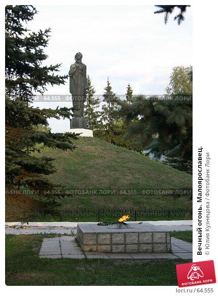 Вечный огонь. Малоярославец., фото № 64555, снято 20 июля 2007 г. (c) Юлия Кузнецова / Фотобанк Лори
