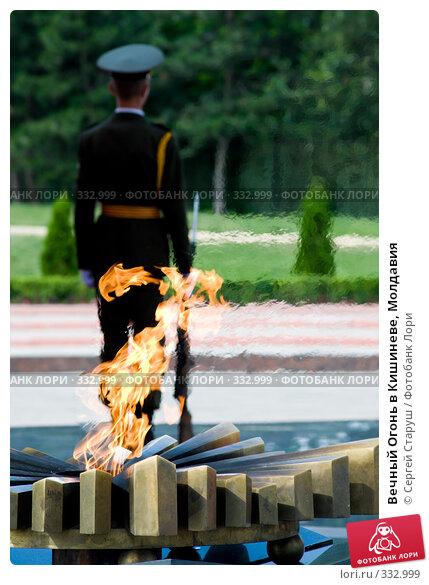 Вечный Огонь в Кишиневе, Молдавия, фото № 332999, снято 22 июня 2008 г. (c) Сергей Старуш / Фотобанк Лори