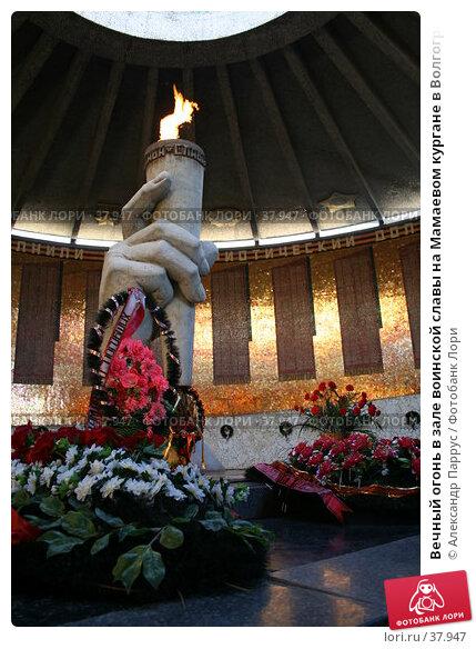 Вечный огонь в зале воинской славы на Мамаевом кургане в Волгограде, фото № 37947, снято 9 сентября 2006 г. (c) Александр Паррус / Фотобанк Лори