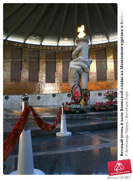 Вечный огонь в зале Воинской славы на Мамаевом кургане в Волгограде, фото № 37951, снято 9 сентября 2006 г. (c) Александр Паррус / Фотобанк Лори