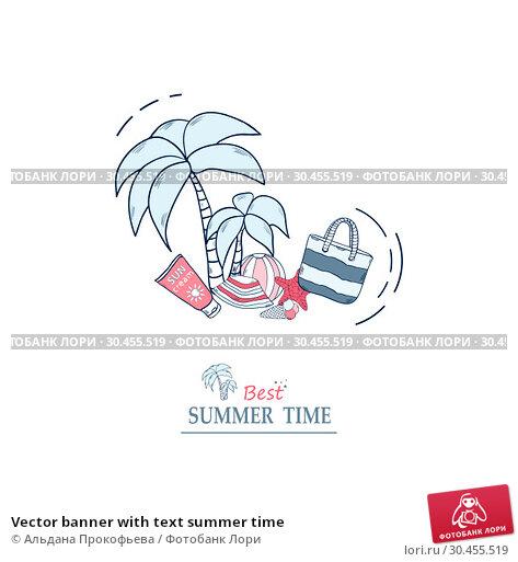Vector banner with text summer time. Стоковая иллюстрация, иллюстратор Альдана Прокофьева / Фотобанк Лори