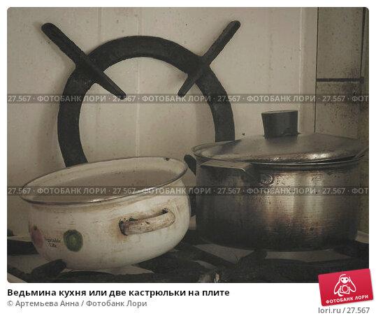 Ведьмина кухня или две кастрюльки на плите, фото № 27567, снято 23 октября 2016 г. (c) Артемьева Анна / Фотобанк Лори
