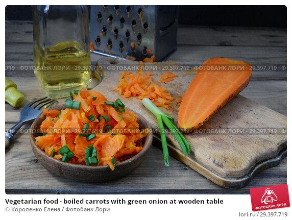 Купить «Vegetarian food - boiled carrots with green onion at wooden table», фото № 29397719, снято 3 февраля 2013 г. (c) Короленко Елена / Фотобанк Лори