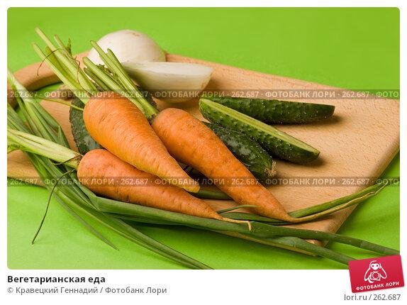 Вегетарианская еда, фото № 262687, снято 18 июля 2005 г. (c) Кравецкий Геннадий / Фотобанк Лори