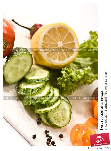 Вегетарианская пища, фото № 243759, снято 24 сентября 2005 г. (c) Кравецкий Геннадий / Фотобанк Лори