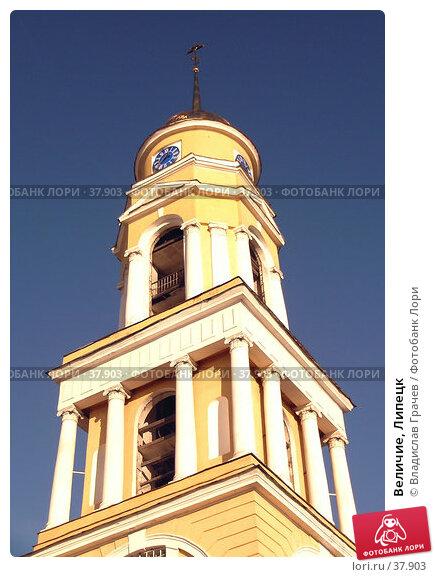Купить «Величие, Липецк», фото № 37903, снято 18 января 2005 г. (c) Владислав Грачев / Фотобанк Лори