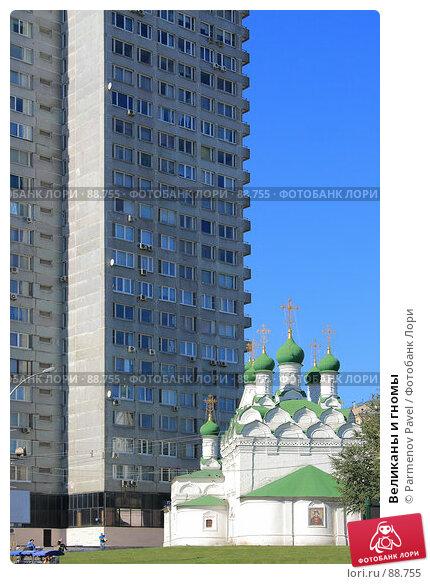 Купить «Великаны и гномы», фото № 88755, снято 21 сентября 2007 г. (c) Parmenov Pavel / Фотобанк Лори