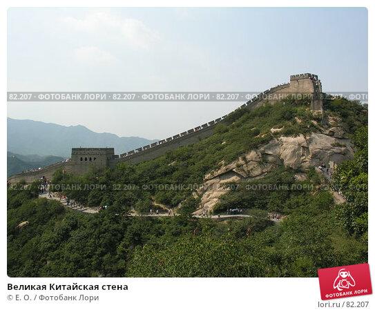 Великая Китайская Стена, фото № 82207, снято 7 сентября 2007 г. (c) Екатерина Овсянникова / Фотобанк Лори