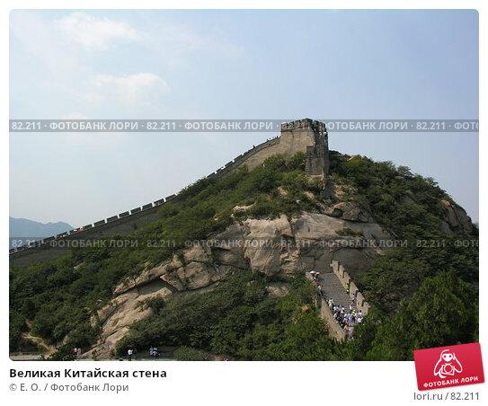 Великая Китайская Стена, фото № 82211, снято 7 сентября 2007 г. (c) Екатерина Овсянникова / Фотобанк Лори