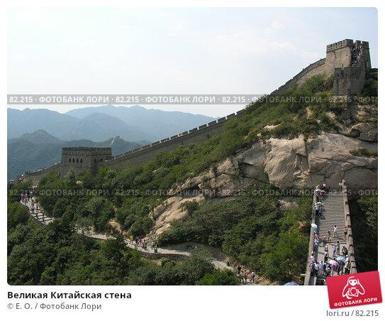 Великая Китайская Стена, фото № 82215, снято 7 сентября 2007 г. (c) Екатерина Овсянникова / Фотобанк Лори