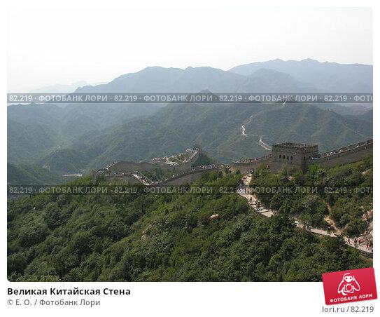Великая Китайская Стена, фото № 82219, снято 7 сентября 2007 г. (c) Екатерина Овсянникова / Фотобанк Лори