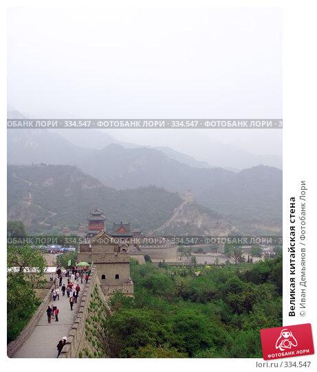 Купить «Великая китайская стена», фото № 334547, снято 14 мая 2008 г. (c) Иван Демьянов / Фотобанк Лори