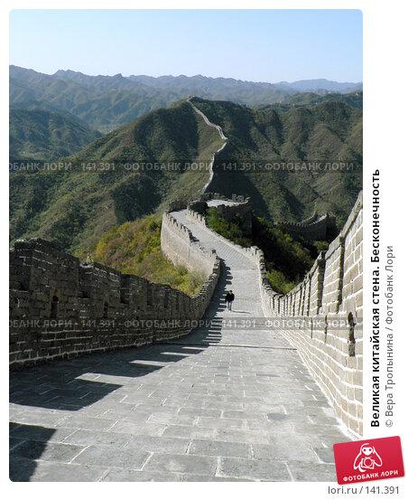 Великая китайская стена. Бесконечность, фото № 141391, снято 27 октября 2016 г. (c) Вера Тропынина / Фотобанк Лори